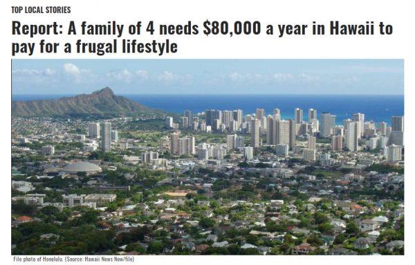 ハワイで暮らすのに必要な年収