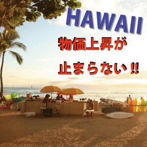 ハワイの物価上昇が止まらない