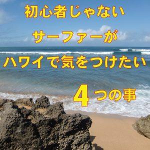 ハワイサーフィン初心者