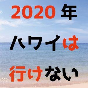 2020年ハワイ旅行は無理