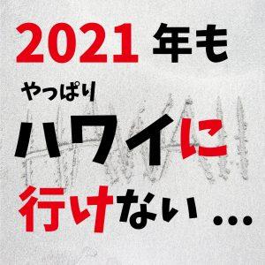 2021年ハワイ旅行