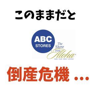 ABCストア倒産
