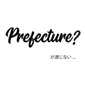 prefecture使わない